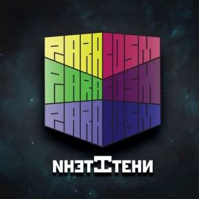 Paracosm Стени_обложка