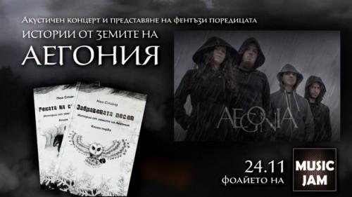 aegonia-plakat-24.11.2019