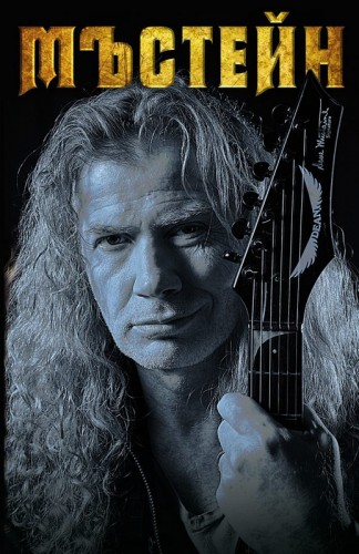 Mustaine_cover_book copy